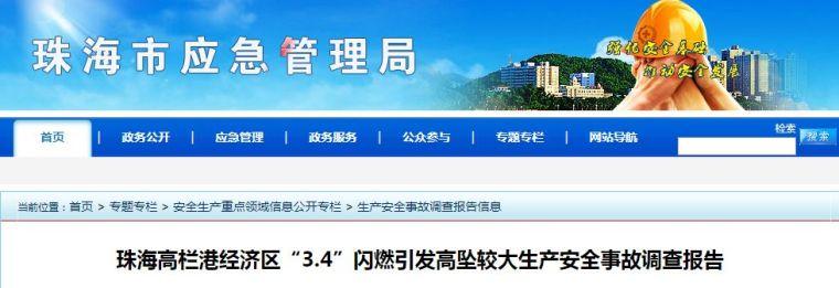 广东珠海市3.4高处坠落事故,6人死亡