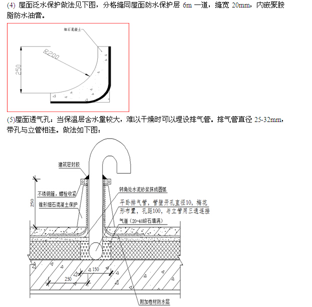 [河北]城中村改造项目工程质量管理计划(图文丰富)_4