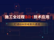 施工全过程BIM技术应用