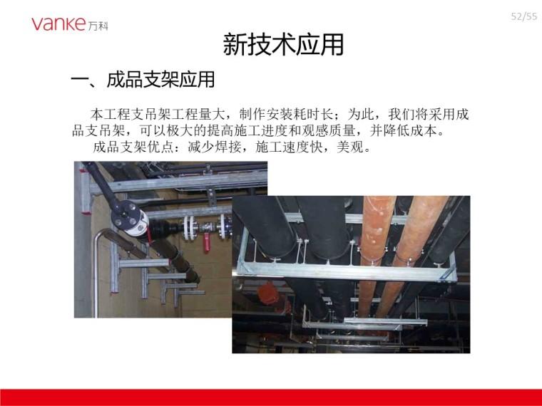深圳万科住宅项目机电策划方案