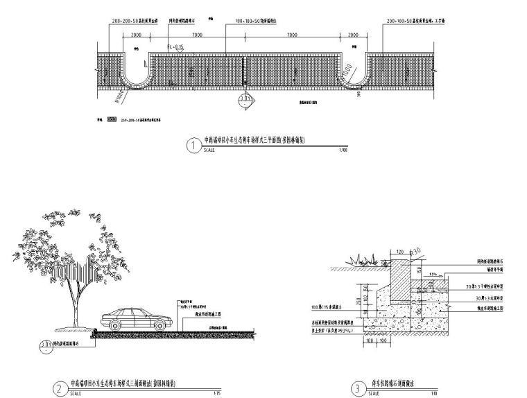小、大车生态停车场做法标准设计(2017年最新资料)-中高端-生态停车场(接园林铺装,石头车档)三