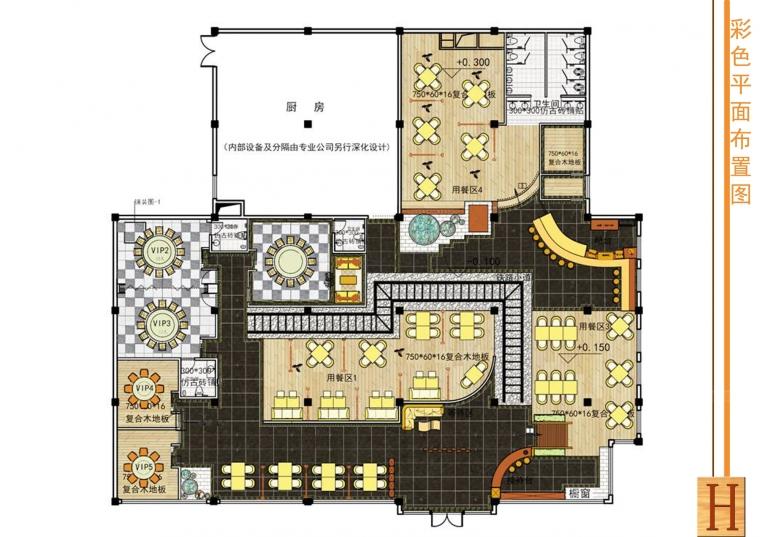 house—主题餐厅设计_6