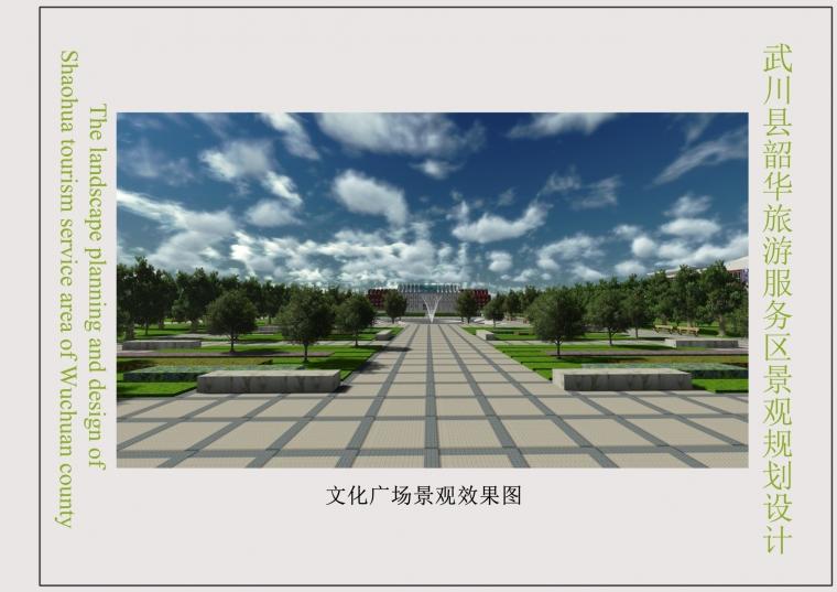 武川县韶华旅游服务区景观规划设计_1