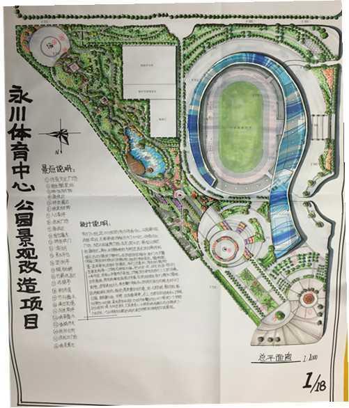 重庆市永川区,永川体育中心改造项目_4