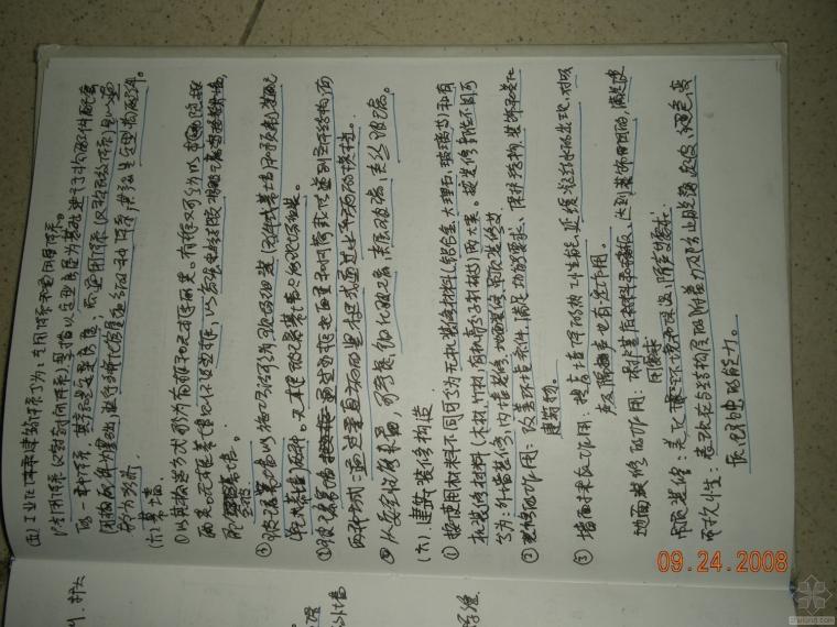 建筑构造复习资料(重点笔记+华工课堂拍摄笔记)_53