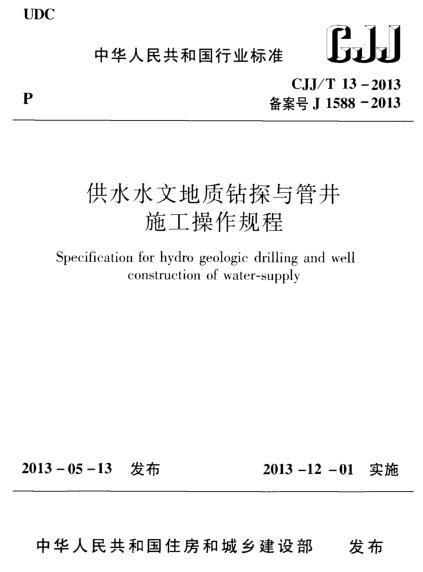 CJJT 13-2013 供水水文地质钻探与管井施工操作规程