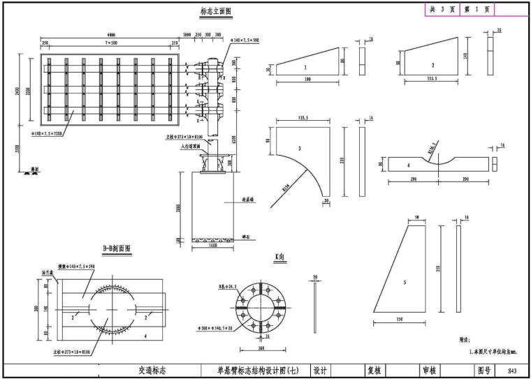 单悬臂式标志结构设计计算书