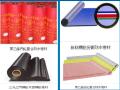 [中国能建]屋面防水质量控制(63页)