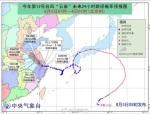 狂风暴雨,Ⅳ级应急响应,滁州发布地质灾害预警!