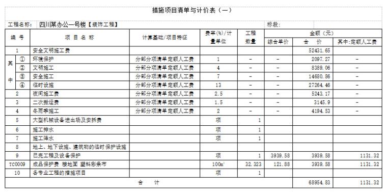 四川某办公1号楼工程量清单及计价编制_2