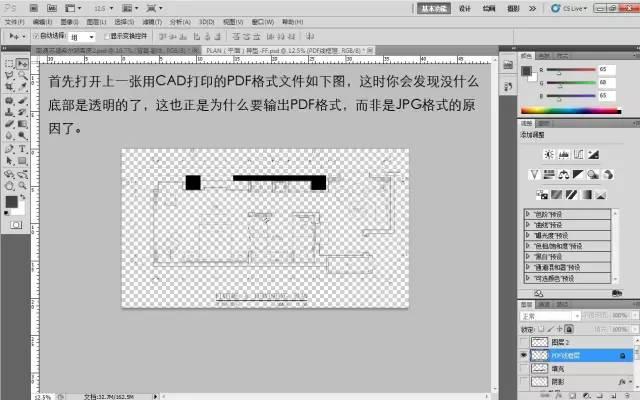 室内设计必学技能:彩色平面图PS教程_4