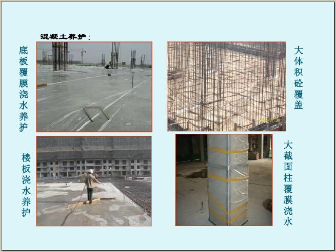 住宅工程质量管理与常见问题治理(图文并茂)_4