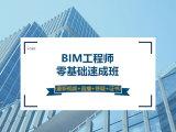 BIM工程师速成班(视频+直播+答疑+证书)2018新升级