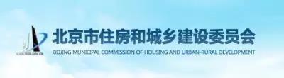 北京:《关于在本市装配式建筑工程中实行工程总承包招投标的若干
