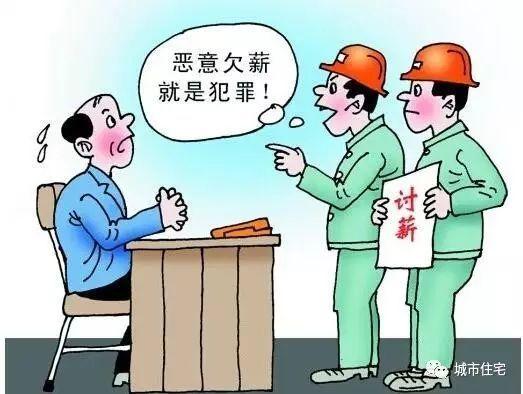拖欠农民工工资,业主、总包、分包,谁的责任最大?_4