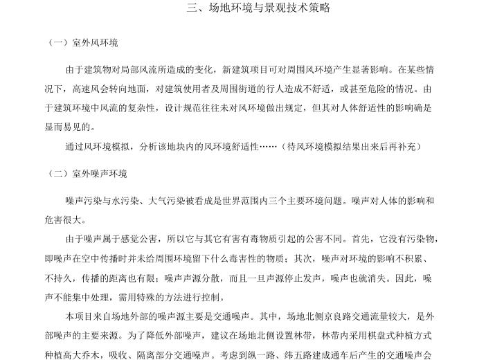 中粮万科长阳半岛项目绿色建筑技术路线