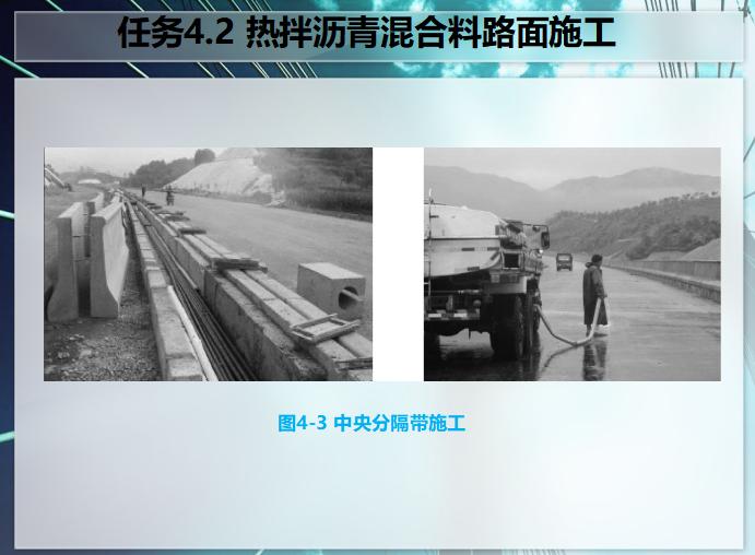 沥青路面施工PPT课件(123页)