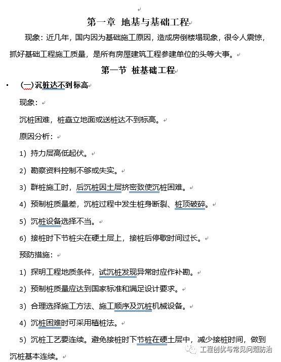 建筑工程质量通病防治手册(图文并茂word版)!_7