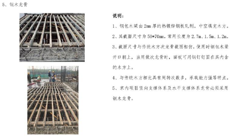 知名企业工程项目管理标准化指导手册(图文丰富)_2
