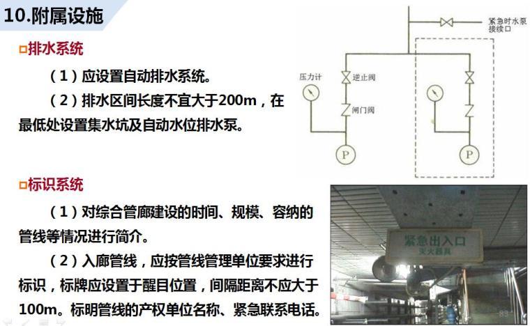 《城市地下综合管廊工程规划编制指引》解读PPT(91页)_5