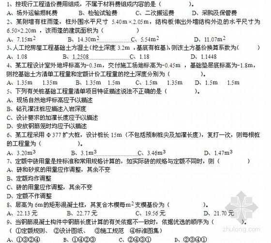[浙江]土建造价员考试(工程计价)历年真题汇编(附答案解析)共6套