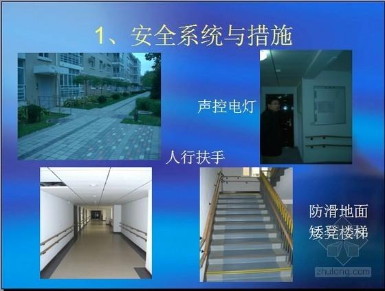 [北京]老年公寓建设项目市场调研报告(PPT103页)