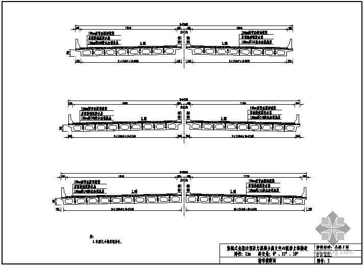 装配式先张法预应力混凝土简支空心板桥上部构造通用图(跨径13m、公路-Ⅰ级、1.25m板宽)