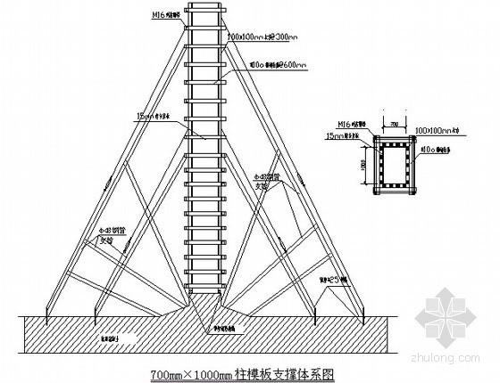[北京]地铁车站主体结构模板及支架安全专项施工方案