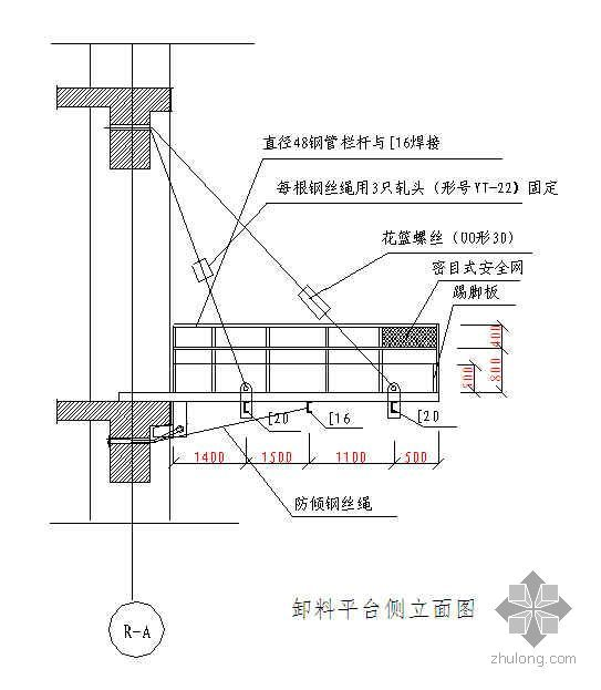 河北某框架剪力墙商业楼悬挑式卸料平台施工方案