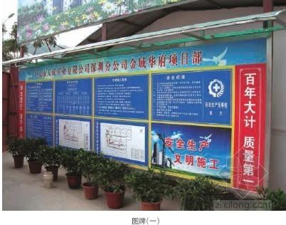 深圳市建筑施工安全防护实体标准化指南图集(2010年)
