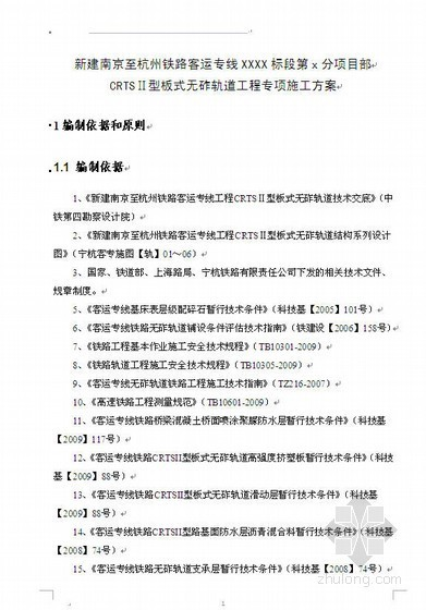III型无砟轨道安全资料下载-新建宁杭客运专线某标段CRTSⅡ型板式无砟轨道工程专项施工方案