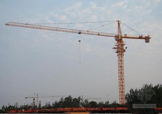 建筑工程塔式起重机基本知识培训PPT(附图丰富)