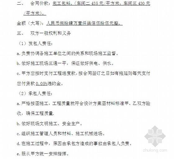 [福建]厂房钢结构工程施工承包合同(2011)