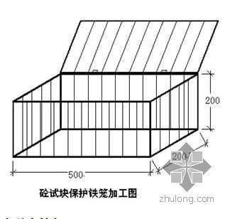 结构构件混凝土试块同条件养护留置方案