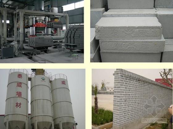 [河南]砌体结构房屋设计及墙体裂缝控制培训讲义