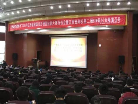 """""""慧航杯""""2016年江西省首届建筑信息模型技能大赛系列报道(上)"""