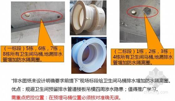 [天津]住宅小区工程检查亮点做法及存在问题