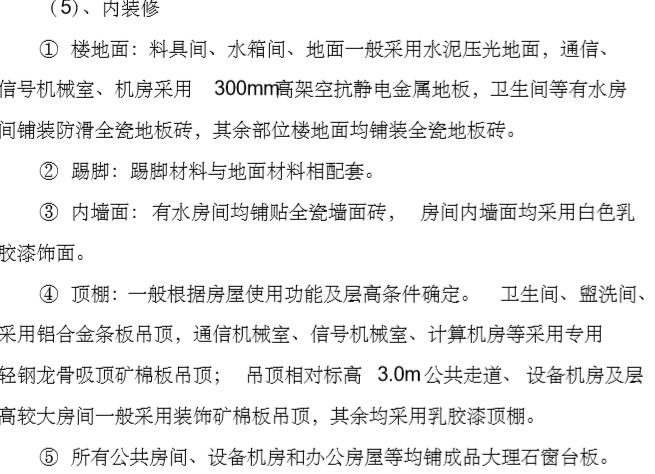 [新疆]额济纳至哈密铁路站后工程给排水工程施工组织(131页)_2