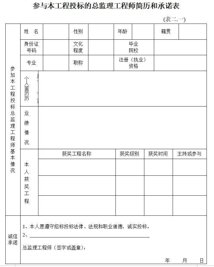参与本工程投标的总监理工程师简历和承诺表