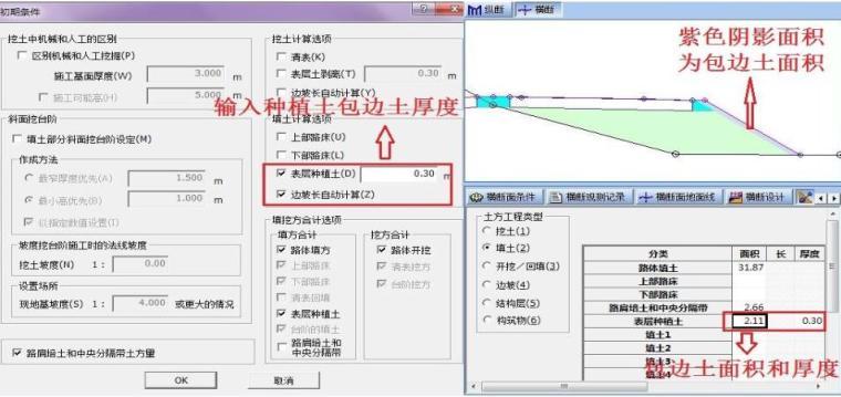 公路工程路基土石方计量系统(15页)