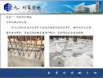 [QC成果]提高结构施工阶段现场节水率