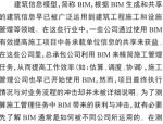 用于施工管理的建筑信息模型BIM