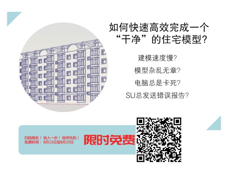 日本山地木屋建筑资料免费下载