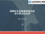 BIM在多层框架结构中的设计要点及应用