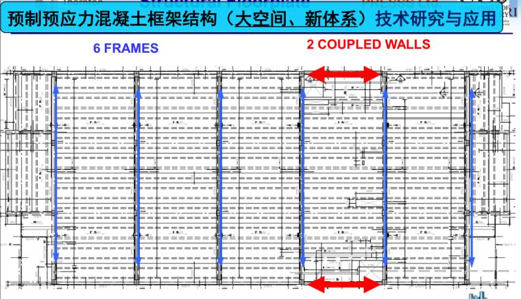装配式混凝土框架结构施工安装关键技术研究与应用文件_5