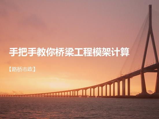 手把手教你桥梁工程模架计算