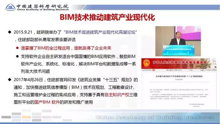 BIM在预制装配sbf123胜博发娱乐全过程的应用(48张PPT)_9