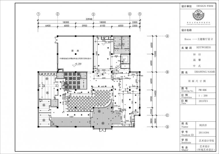 house—主题餐厅设计_16