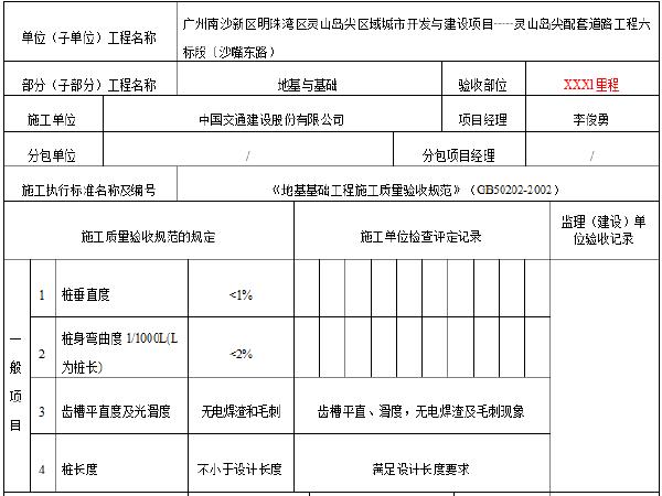 地下管廊工程分部分项质量验收记录表