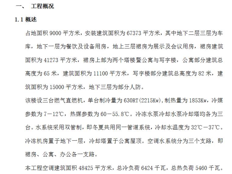 会展中心项目通风空调施工组织设计方案(Word.82页)